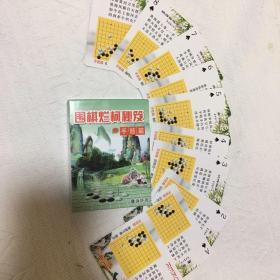 围棋烂柯秘笈手筋篇扑克牌收藏54个下围棋小技巧图文介绍