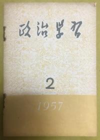 1957年【政治学习】第2期