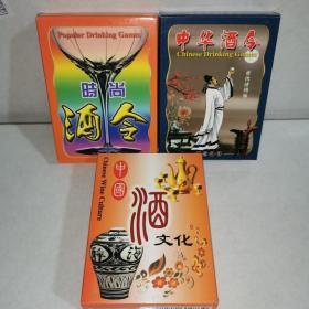 【3副】珍藏扑克牌中华酒令/中国酒文化/时尚酒令学习欣赏卡牌