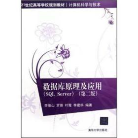 特价数据库原理及应用/21世纪高等学校规划教李俊山