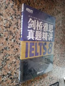 新东方 剑桥雅思真题精讲8