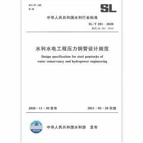 现货销售, SL/T 281-2020 水利水电工程压力钢管设计规范