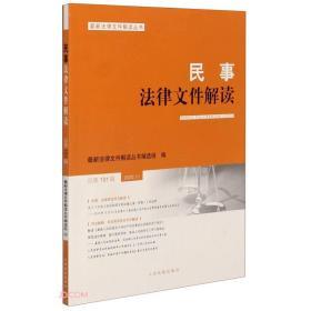 民事法律文件解读(2020.11总第191辑)/最新法律文件解读丛书