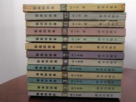 霍桑探案集(1-13全)