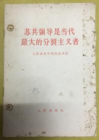 1964年初版1印【苏共领导是当代最大的分裂主义者:七评苏共中央的公开信】