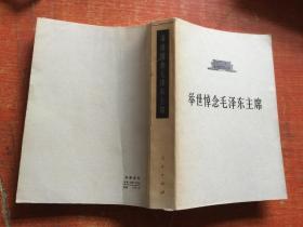 举世悼念毛泽东主席