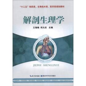 正版解剖生理学王海梅、何大庆  编