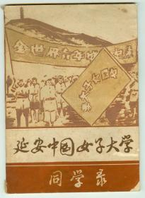《延安中国女子大学同学录》