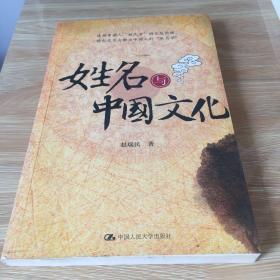 姓名与中国文化