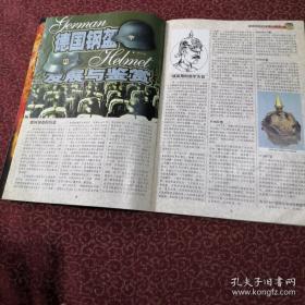 闪电战1 创刊号(二战军事刊物)