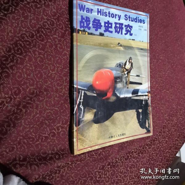 战争史研究(二)第24册