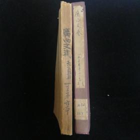 广西文艺•1955年1—6期、7—12期•全年合订本 两册合售•好品相!