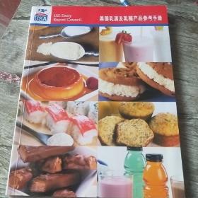 美国乳清及乳糖产品参考手册