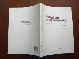 内蒙古自治区卫生与人群健康状况报告1