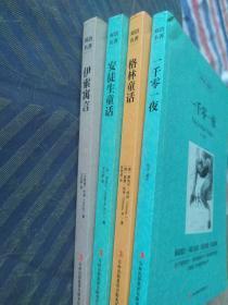 伊索寓言十安徒生童话十格林童话十一千零一夜共四本