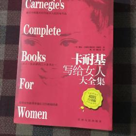 卡耐基写给女人大全集