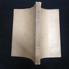 广西文艺•1956年1—6期•半年合订本•好品相!