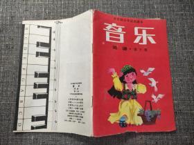 全日制小学试用课本 音乐 简谱 第十册