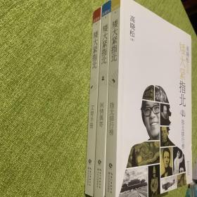 高晓松指南矮大紧指北1:文青手册、闲情偶寄、指北排行榜(3册合售)
