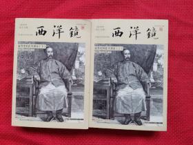 西洋镜 第十五辑 海外史料看李鸿章(上下册)