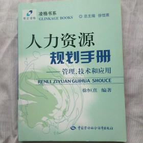 人力资源规划手册:管理、技术和应用