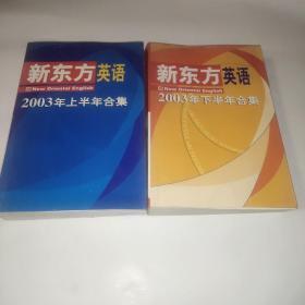 新东方英语2003年上半年合集