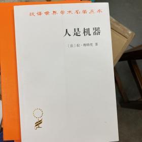 人是机器:汉译名著