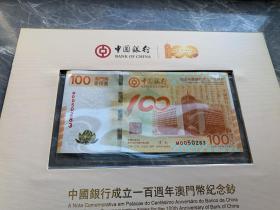 中国银行成立一百周年澳门币纪念钞 一张