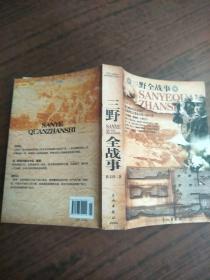中国人民解放军全战事-三野军   原版内页干净