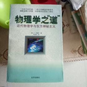 物理学之道-近代物理学与东方神秘主义