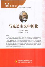 马克思主义简明读本 马克思主义中国化