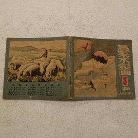 万叶水彩画 3(50开)平装本,1941年初版