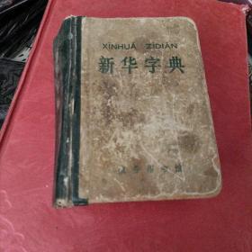 新华字典语录