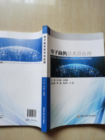 电子商务技术及应用