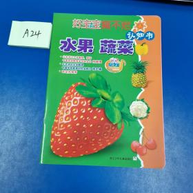 水果 蔬菜/好宝宝撕不烂认知书
