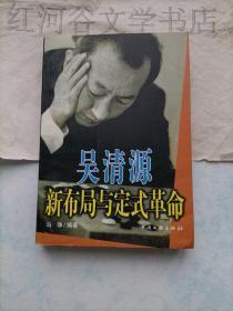吴清源新布局与定式革命(围棋书)