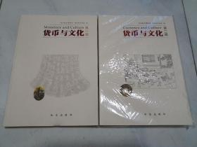 16开:货币与文化(第一辑、第二辑、第三辑合售)全新