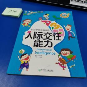 多元智能全脑训练:人际交往能力