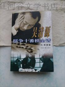 吴清源擂争十番棋全谱(围棋书)