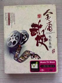 金庸武侠电影集锦(DVD 2张光盘)
