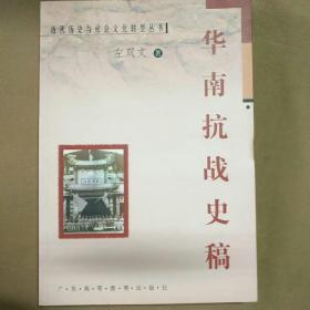 华南抗战史稿