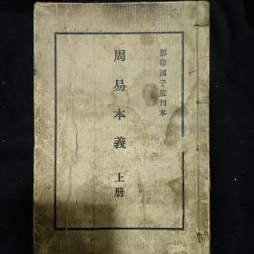 伪满洲国《周易本义》上册 影印国子监刊本 1930年 田中庆太郎校订 昭和五年发行 书品如图.