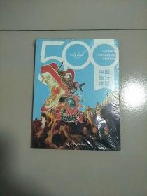 孤独星球Lonely Planet旅行指南系列 500中国旅行体验 库存书 参看图片 未开封