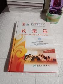 北京2008年奥运会残奥会场馆公共卫生保障.政策篇