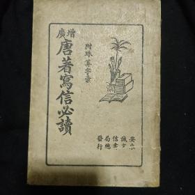 伪满洲国康德八年版《增广唐著写信必读》附珠算字汇  私藏 书品如图.