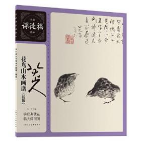 八大山人花鸟山水画谱(新版)/名家课徒稿临本