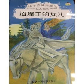 绘本安徒生童话:沼泽王的女儿(四色)(精装绘本)