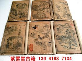 【清】三国演义【1-16卷】全套  #1915