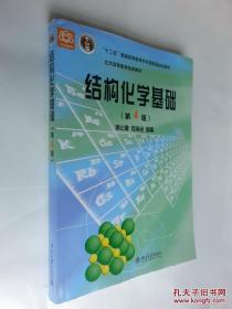 结构化学基础(第4版)