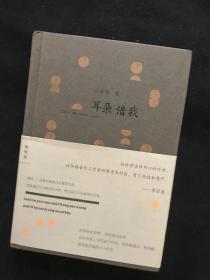 台湾评论家马世芳签名     耳朵借我   九品